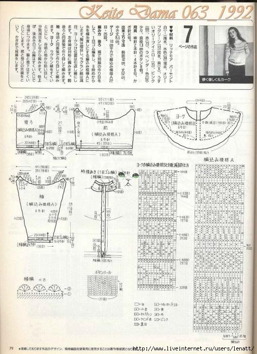 Keito Dama 063_1992 042 (508x700, 300Kb)