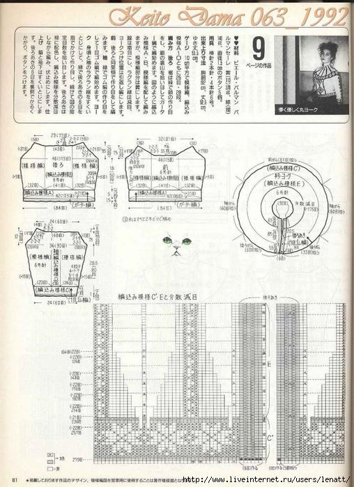 Keito Dama 063_1992 044 (508x700, 302Kb)