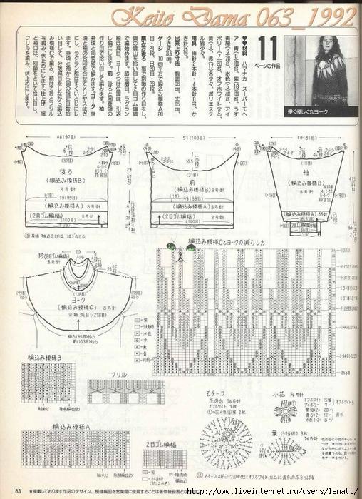 Keito Dama 063_1992 046 (508x700, 312Kb)