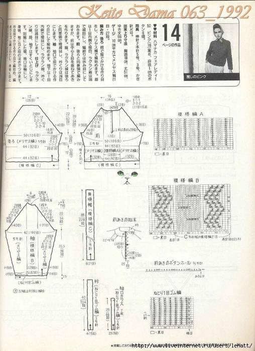 Keito Dama 063_1992 049 (508x700, 271Kb)