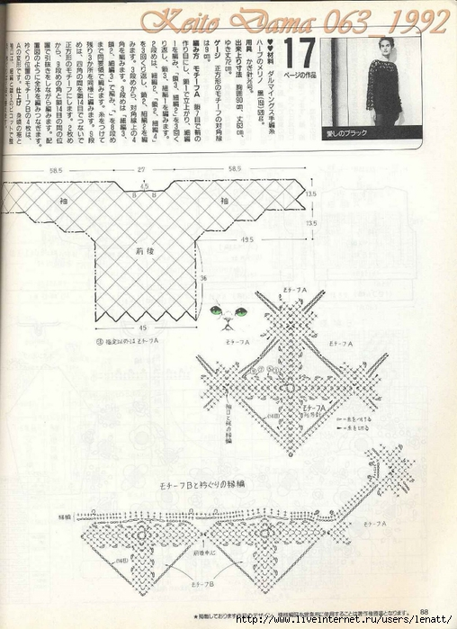 Keito Dama 063_1992 051 (508x700, 263Kb)