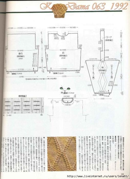 Keito Dama 063_1992 060 (508x700, 245Kb)