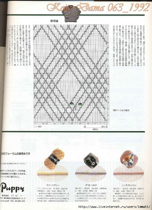 Keito Dama 063_1992 064 (508x700, 283Kb)