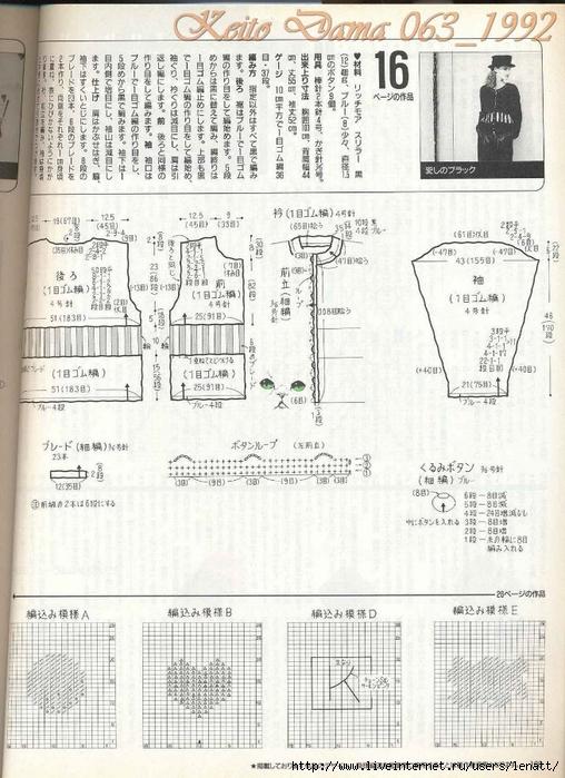 Keito Dama 063_1992 066 (508x700, 285Kb)