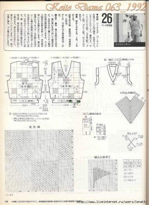 Keito Dama 063_1992 067 (508x700, 281Kb)