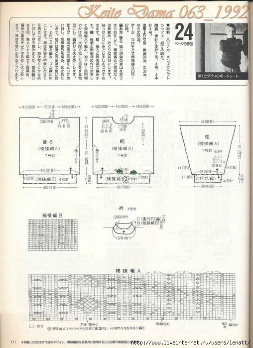 Keito Dama 063_1992 069 (508x700, 262Kb)