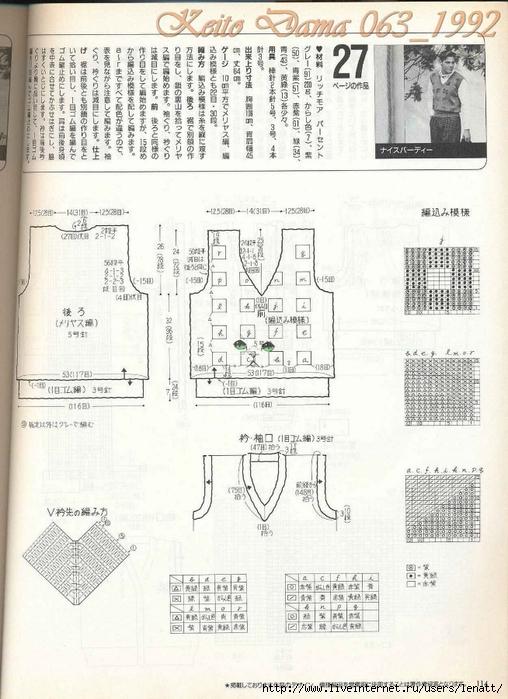 Keito Dama 063_1992 072 (508x700, 259Kb)