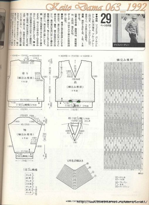 Keito Dama 063_1992 074 (508x700, 283Kb)