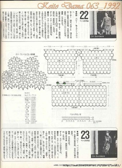 Keito Dama 063_1992 076 (508x700, 308Kb)