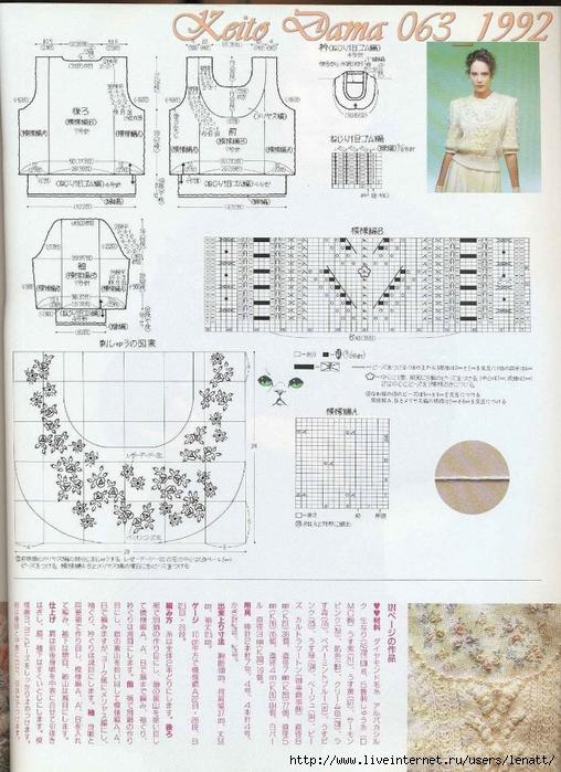 Keito Dama 063_1992 086 (508x700, 306Kb)
