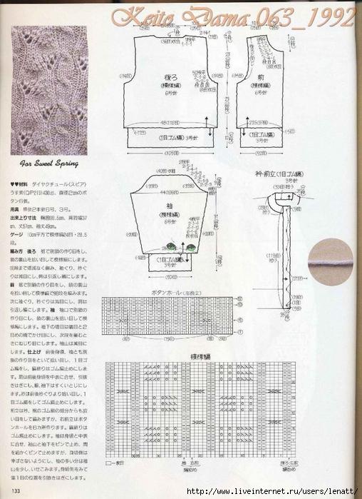 Keito Dama 063_1992 091 (508x700, 282Kb)