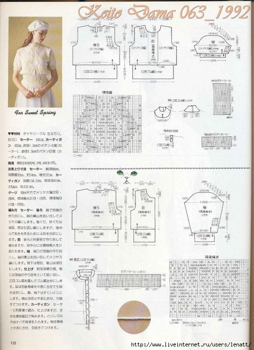 Keito Dama 063_1992 093 (508x700, 282Kb)