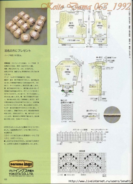 Keito Dama 063_1992 103 (508x700, 293Kb)