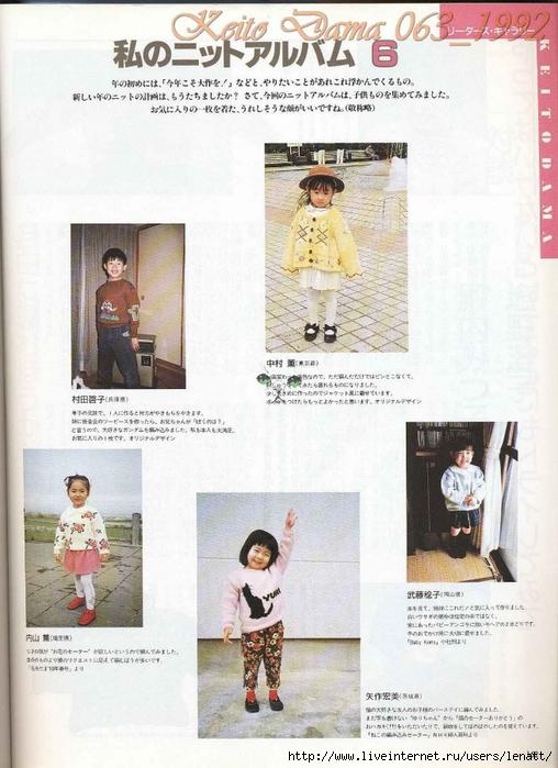 Keito Dama 063_1992 106 (508x700, 267Kb)