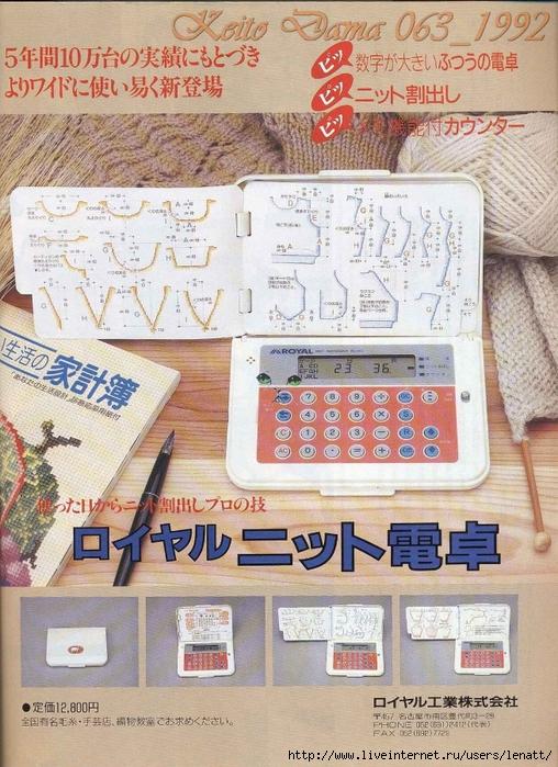 Keito Dama 063_1992 110 (508x700, 356Kb)