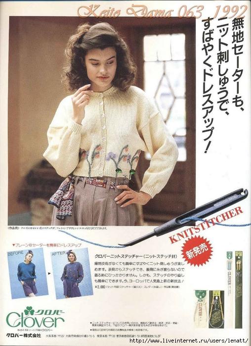 Keito Dama 063_1992 113 (508x700, 302Kb)