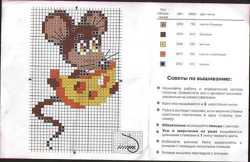 myichki-vyichivka-shemyi-4 (500x324, 46Kb)