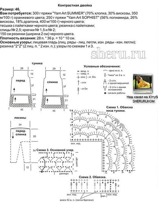 1204651_shemyvjaz1 (545x700, 118Kb)