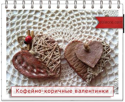 ароматные валентинки из корицы, кофе и ванили