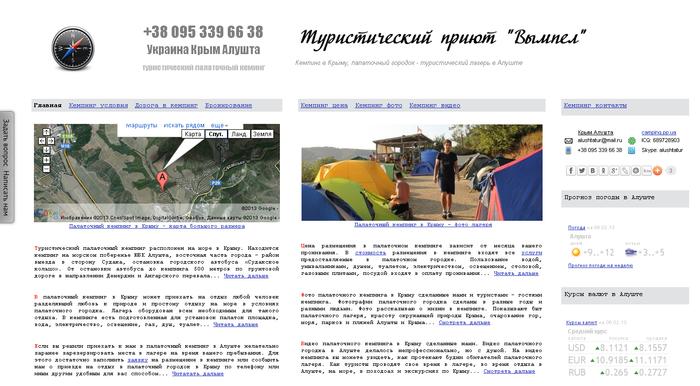 Палаточный кемпинг в Крыму/4718947_Skrin_saita_camping (700x386, 245Kb)
