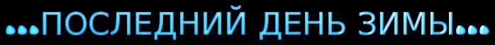cooltext936860147 (700x64, 37Kb)