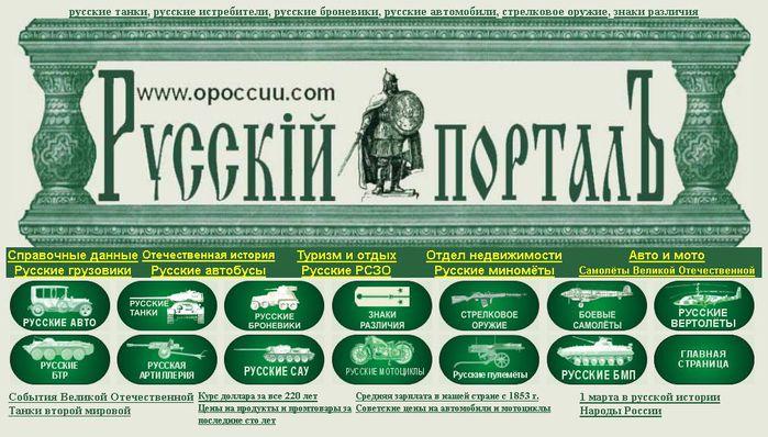 Русский портал, сайт , разделы его, ссылка (700x398, 76Kb)