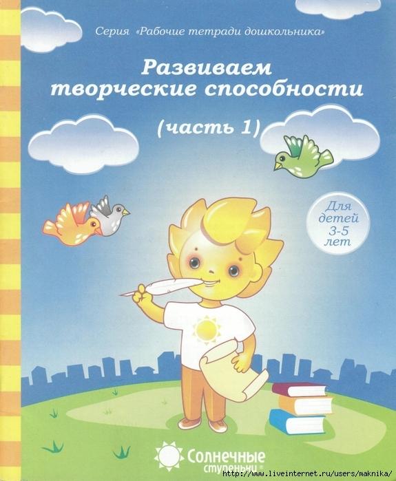 4663906_oblojka_chast_1 (575x700, 299Kb)