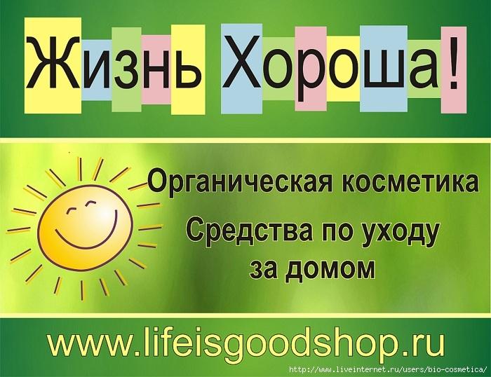 Жизнь хороша (700x538, 245Kb)