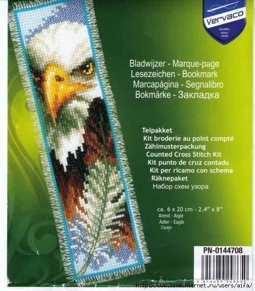 закладки Орел и филин вышивка