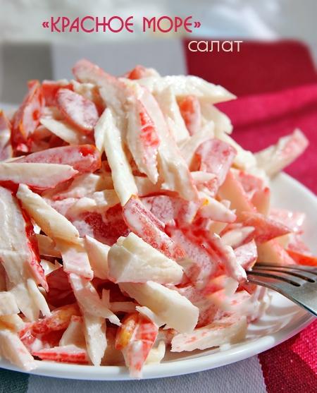 красное море салат (450x557, 190Kb)