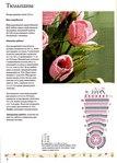Превью тюльпан1 (433x604, 69Kb)