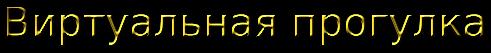 cooltext938180354 (491x53, 15Kb)