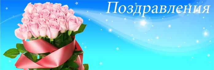 Вера, Надежда, Любовь, мы поздравляем вас вновь.