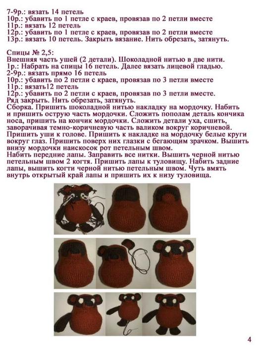 Вязанный винни пух крючком схемы и описание 31