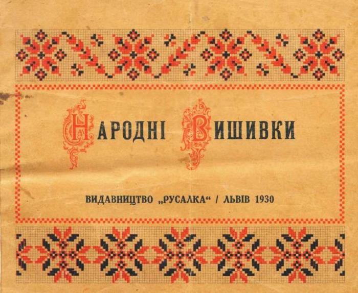 Украинская народная вышивка.  Выпуск 1930 г.