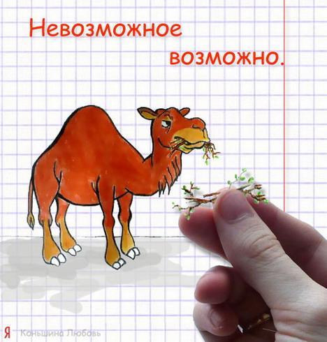 4278666_Nevozmoznoe_vozmozno (468x490, 50Kb)