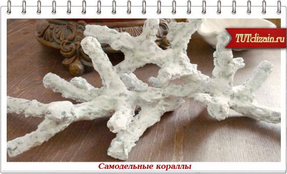как сделать кораллы из бумаги грибы ровной поверхности