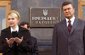 Тимошенко и Янукович (279x181, 38Kb)