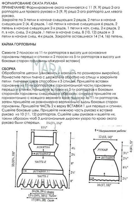 plat-spici7 (464x700, 131Kb)