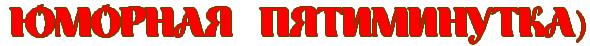 ЮМОР ДЖЕПЕГ (590x46, 5Kb)