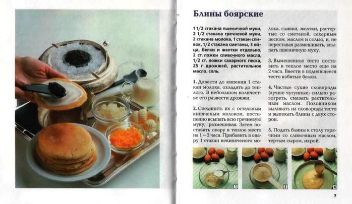 Румянцева И.С. - Блины, оладьи, куличи (Школа кулинарии) - 2007_4 (700x405, 50Kb)