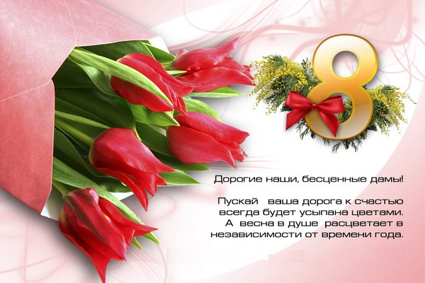 Прически для девушек к 8 марта