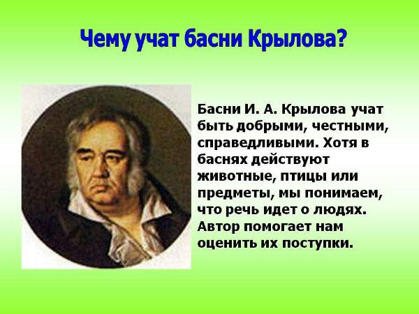 4330839_0021021CHemuuchatbasniKrylova (600x450, 64Kb)