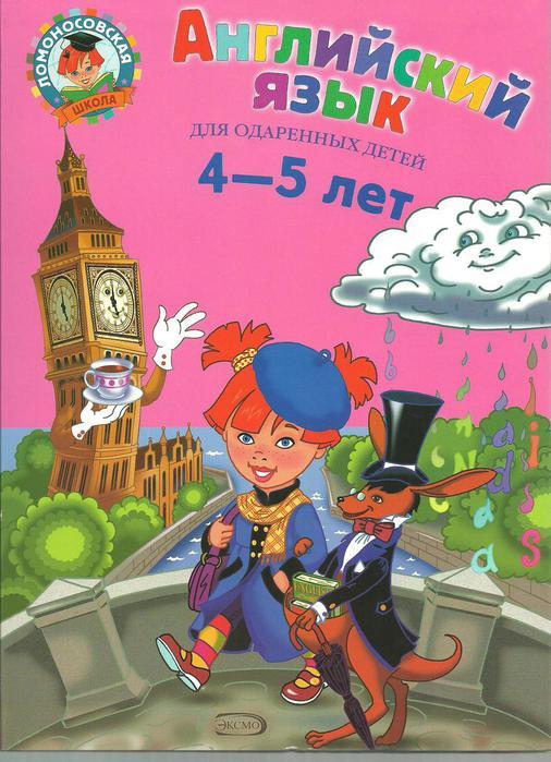 Английский язык для одаренных детей (506x700, 68Kb)