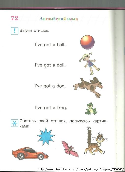 Учим стих по английскому