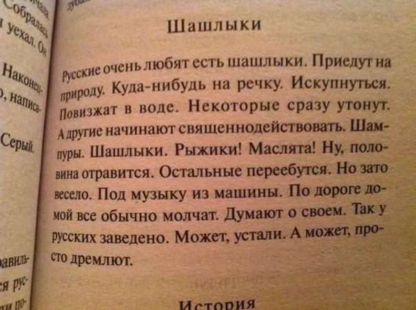 Виктор Ерофеев_Энциклопедия русской души (604x451, 75Kb)