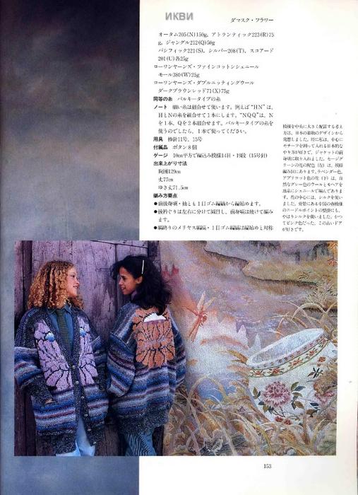 Kaffe Fassett_Page 153 (507x700, 270Kb)