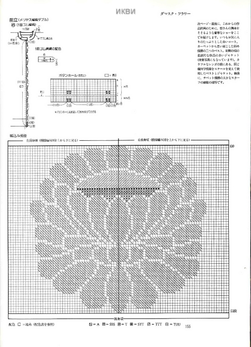 Kaffe Fassett_Page 155 (507x700, 204Kb)