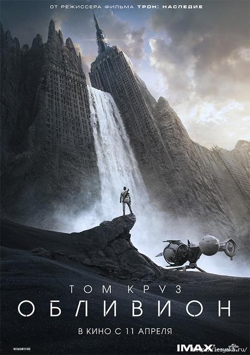 3925073_oblivion_poster2 (492x700, 239Kb)