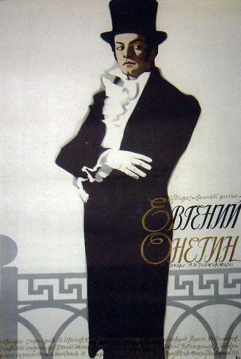 В 1959 году состоялась премьера художественного фильма Евгений Онегин